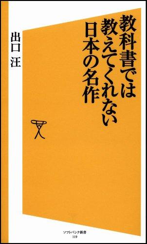 教科書では教えてくれない日本の名作 (ソフトバンク新書)