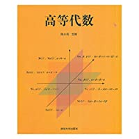 Advanced Algebra(Chinese Edition)