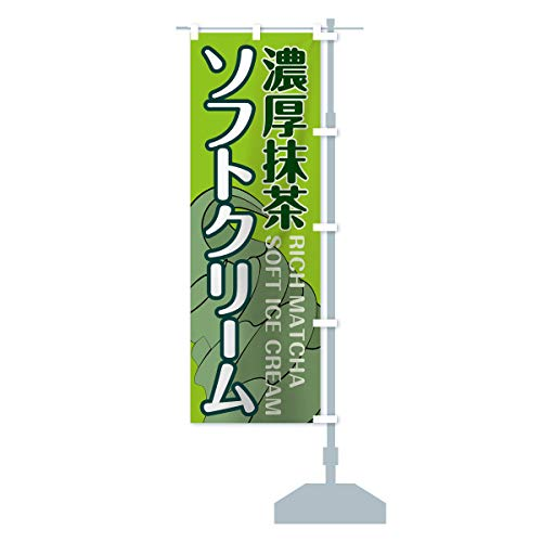 濃厚抹茶ソフトクリーム のぼり旗 サイズ選べます(ハーフ30x90cm 右チチ)