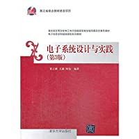 电子系统设计与实践(第3版)(电子信息学科基础课程系列教材)