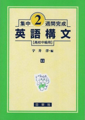 英語構文―高校中級用 (集中2週間完成 (13))