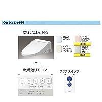 [TCF5513AHS]TOTO ウォシュレットPS(擬音装置「音姫」付き) 便ふたあり 乾電池リモコン タッチスイッチ PS1Aオート便器洗浄タイプ(旧品番:TCF5513AH) (-sc1)