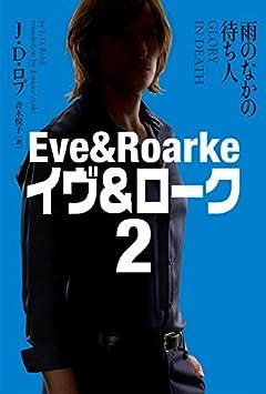 雨のなかの待ち人 イヴ&ローク2【新装版】 (ヴィレッジブックス F ロ 3-2 イヴ&ローク 2)
