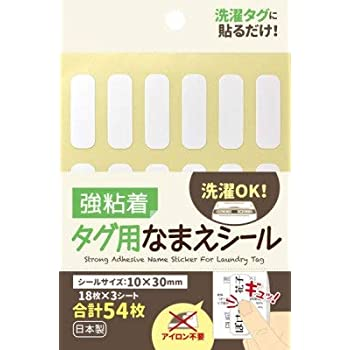 日本製◇強粘着タグ用なまえシール 布用名前シール ノンアイロン 貼るだけ簡単 水に強い洗濯対応(10x30mm 1パック)