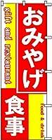 のぼり旗 おみやげ・食事 8035 600×1800mm 株式会社UMOGA
