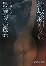 エネマレディ 最高の美臀妻 (結城彩雨文庫)