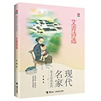 Honors reading library and read of modern masters Essay Series Ai Qing Poems(Chinese Edition)