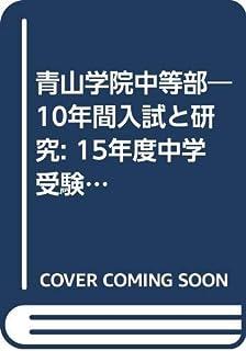 青山学院中等部―10年間入試と研究: 15年度中学受験用 (23)