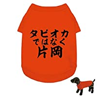 「タピオカではなく片岡」横書き 毛筆 ドッグウェア(オレンジ) 6L オレンジ