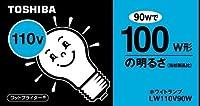 東芝 ホワイトランプ 110V仕様 10%省エネタイプ 100ワットタイプ LW110V90W