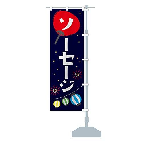 ソーセージ のぼり旗 サイズ選べます(コンパクト45x150cm 右チチ)