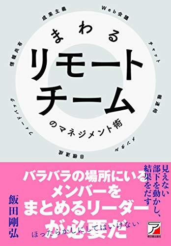 まわるリモートチームのマネジメント術 (ASUKA BUSINESS)
