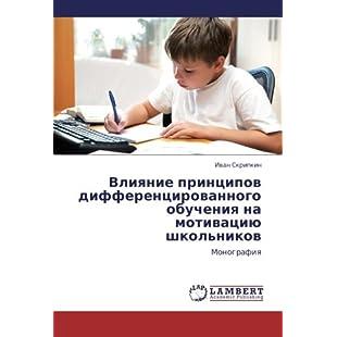 Vliyanie printsipov differentsirovannogo obucheniya na motivatsiyu shkol'nikov Monografiya