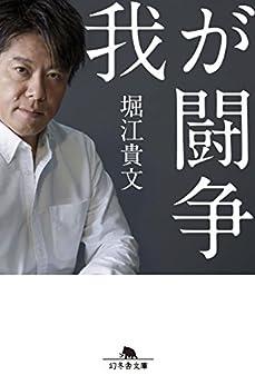 [堀江貴文]の我が闘争 (幻冬舎文庫)