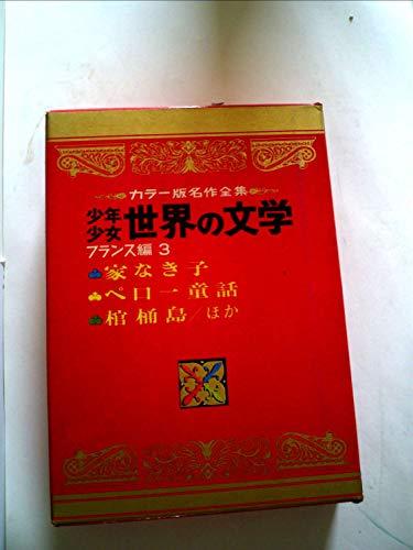 少年少女世界の文学 14 2版 フランス編 3―カラー名作の詳細を見る