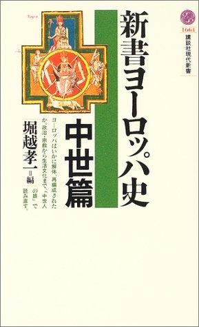 新書ヨーロッパ史 中世篇 (講談社現代新書)