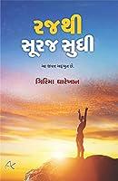 Raj thi Suraj Sudhi