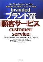 ブランド流顧客サービス―顧客満足を超える差別化によるサービスの革新