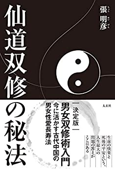[張明彦]の仙道双修の秘法