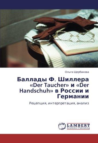 Баллады Ф. Шиллера «Der Taucher» и «Der Handschuh» в России и Германии: Рецепция, интерпретация, анализ