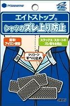 スラックス・パンツ・ズボン滑り止めエイトストップ(5枚組) R888-5S グレー【04039】