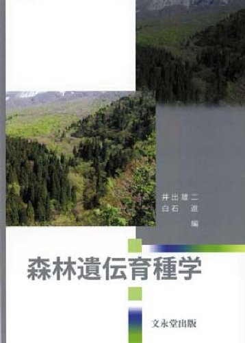 森林遺伝育種学