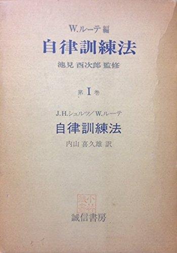 自律訓練法 第1巻 自律訓練法
