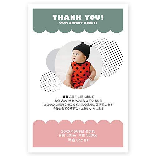 写真入り【出産内祝い メッセージカード 30枚 裏面 無地】BUS-13 出産 内祝い お返し