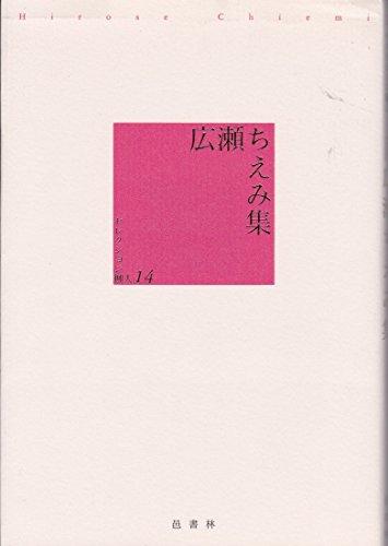 広瀬ちえみ集 (セレクション柳人 (14))
