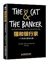 猫和银行家:一个投资启蒙的故事