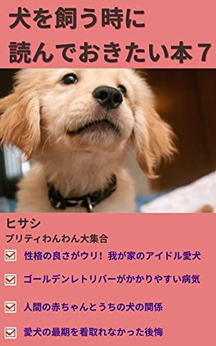犬を飼う時に読んでおきたい本7