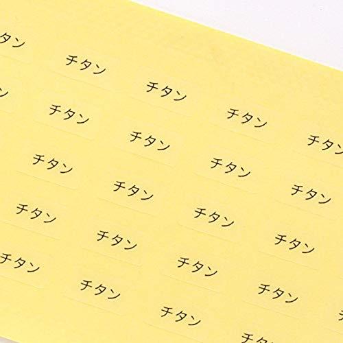 だいし屋 日本製 台紙用シール 10×5mm アクセサリー台紙用 (チタン・透明, 250枚)