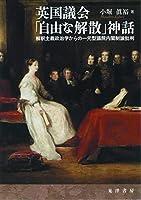 英国議会「自由な解散」神話―解釈主義政治学からの一元型議院内閣制論批判―