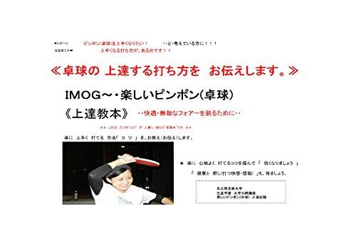 New Table tennis: Table tennis Geidai Table tennis (Japanese Edition)