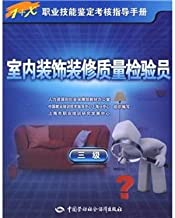 1 + X vocational skills certification assessment guidance manual: indoor decoration quality inspectors (3)(Chinese Edition)