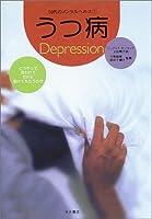 うつ病 (10代のメンタルヘルス)
