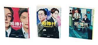 相棒season13 【2016年 新刊】 全3巻セット (朝日文庫)