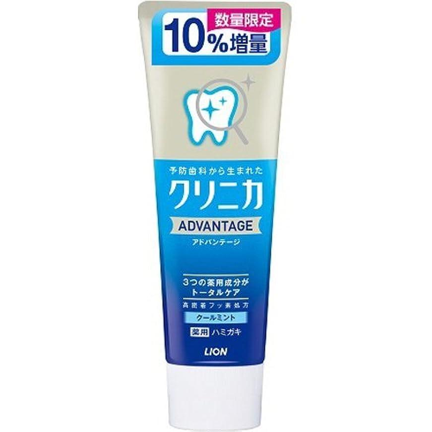 表向き固める定常クリニカアドバンテージ歯磨クールミント10%増量品