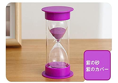 砂時計5分/ 10分/ 15分/ 20分/ 30分/ 45分/ 60分学校、キッチン、家の装飾のためのクッキングゲーム練習砂時計タイマー (パープル, 5分)