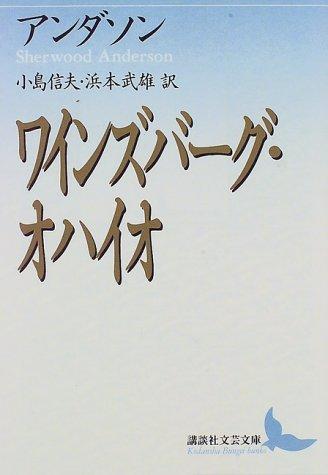ワインズバーグ・オハイオ (講談社文芸文庫)