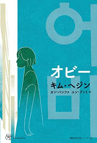 オビー (韓国女性文学シリーズ9)