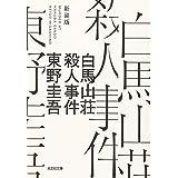 白馬山荘殺人事件 新装版 (光文社文庫)