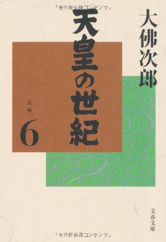 天皇の世紀(6) (文春文庫)の詳細を見る