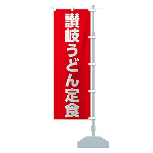 讃岐うどん定食 のぼり旗 サイズ選べます(ハーフ30x90cm 右チチ)