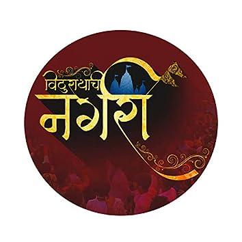 Vithu Rayachi Nagari