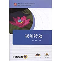 Video Effects animation design and production of professional core curriculum textbook series (with DVD-ROM disc 1)(Chinese Edition)