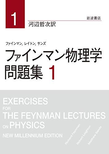 ファインマン物理学 問題集 1