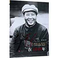 Mao Zedong in 1949 (Chinese Edition)