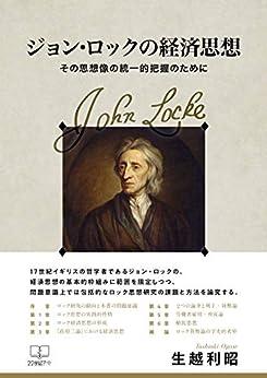 [生越 利昭]のジョン・ロックの経済思想: その思想像の統一的把握のために (22世紀アート)