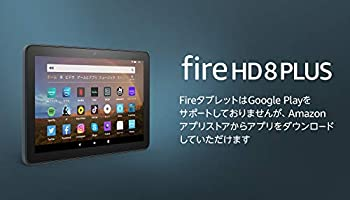 【Newモデル】Fire HD 8 タブレット ブラック (8インチHDディスプレイ)